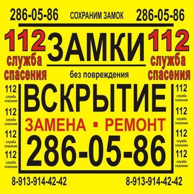 Вскрытие замков дверей в Новосибирске в Бердске, в Академгородке