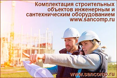 Город Сантехники - Приоритет Снабжения