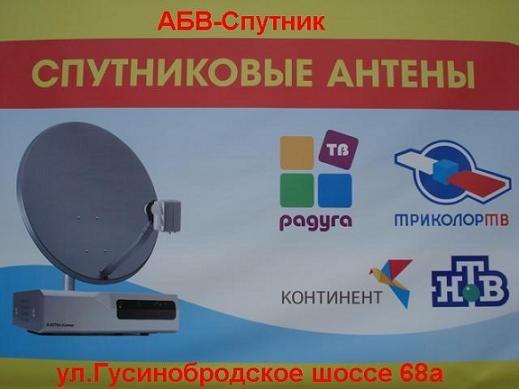 ТМК АБВ-Спутник  цифровое и спутниковое телевидение