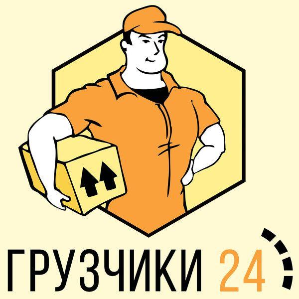 Услуги грузчиков в Новосибирске.