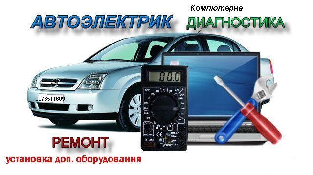 автоэлектрик в новосибирске круглосуточно выезд нсо