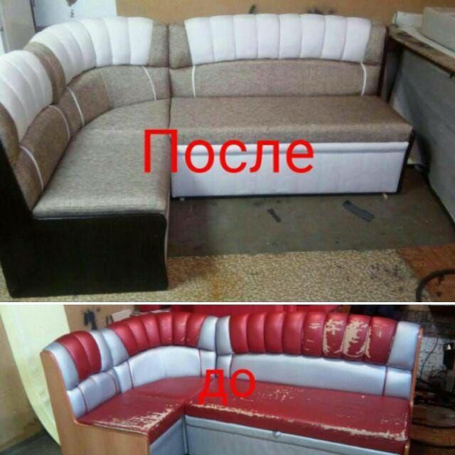 Перетяжка и ремонт мягкой мебели  Поможем в любой ситуации