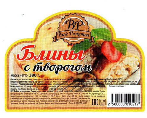 ООО «ЭнтерФлекс» - изготовление пищевой упаковки