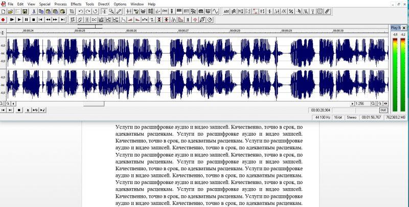 Услуги по расшифровке аудио и видеозаписей