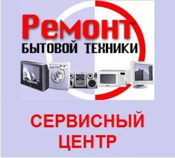 Сервисный центр по ремонту бытовой техники.