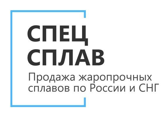 """ООО """"СпецСплав"""" - Продажа жаропрочных сплавов по России и СНГ!"""