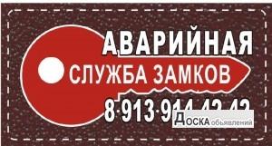 Открыть замок в Новосибирске, Академгородке, Бердске.