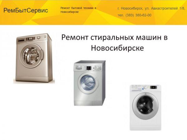 Частные объявления мастеров стиральных машин люберцы подать бесплптное объявление на жилье