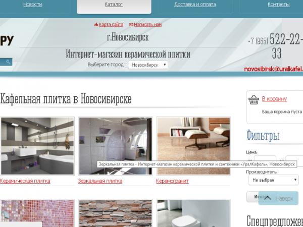 интернет магазины города новосибирска