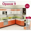 Набор мебели для кухни «Оранж 9»