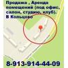 Аренда офисных помещений в Кольцово под офис, магазин, фитнес-клуб, салон красоты