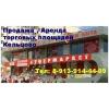 Аренда, снять, продажа торговых площадей Кольцово цена купить торговые площади в Новосибирске