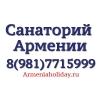 Арзни санатории Армения
