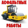 Асфальтирование и Благоустройство Территории  в Новосибирске