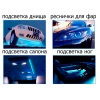 Автомобильная светодиодная лента DLED