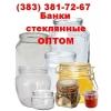 Банки стеклянные для икры мёда 100 мл. (1,2,3,4,5,6,7,8,9)