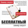 Бесплатный выезд на замер ворот в Новосибирске