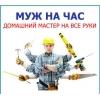 Бесплатный вызов мастера! МУЖ на ЧАС: Сантехник, Электрик, Слесарь, Сварщик, Засоры, Любой район Новосибирска