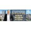 Бизнес- тренер Алекс Яновский едет в Новосибирск c программой 'НОВАЯ МОДЕЛЬ УСПЕХА'!