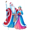 Дед Мороз и Снегурочка (на дом)