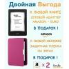 Электронные книги Amazon Kindle Paperwhite