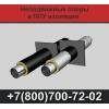 Фасонные изделия в ППУ изоляции (тройники всех видов, отводы, опоры)