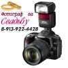 фотограф на свадьбу, юбилей