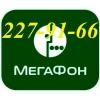 Городской номер 2279166 мегафон с переоформлением