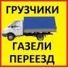 Грузоперевозки в Новосибирске Недорого.!