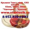 Крышку винтовую Твист  купить оптом для консервирования Хабаровск, Владивосток, Находка.