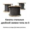 Канат стальной двойной свивки типа лк-3