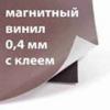 Магнитный винил с клеем в Кемерово м.пог.