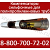 Сильфонные компенсаторы для полипропиленовых труб ST-B-Pl
