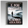 """Книга """"Самоанализ"""""""