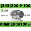 Компенсатор сдвигово-осевой двухсекционный 2КССОФ фланцевый