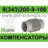 Компенсаторы поворотные карданного типа КП КД