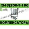 Компенсаторы резьбовые для систем отопления КСО-Р