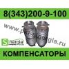 компенсаторы сильфонные осевые КСО-С