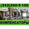 Компенсаторы сильфонные типа ОПНР