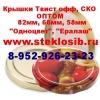 Купить оптом крышку винтовую Твист офф  для консервирования Кемерово, Красноярск