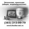 Кремация (кремировать) домашних животных цена с выездом в Новосибирске