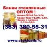 Купить бутылки банки стеклянные Новосибирск, Уссурийск, Иркутск оптом