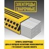 Купить электроды цена в бердске искитиме новосибирске