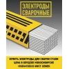 Купить электроды для сварки стали цена в бердске новосибирске