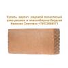 Купить кирпич рядовой полнотелый цена дешево в новосибирске бердске