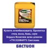 Купить огнебиозащиту пропитка стен пола бань саун  Бердск Искитим цена дешево