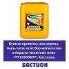 Купить пропитка для дерево бань саун огне био антисептик в бердске искитиме цена
