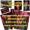 Купить скульптуры Каслинского литья, рыцарские доспехи в Новосибирске,  призовой фонд для VIP-презентаций, доставка VIP подарка