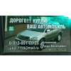 Куплю Ваш Автомобиль ДОРОГО!