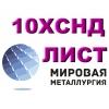 Лист конструкционный 10ХСНД, низколегированная сталь 10ХСНД, полоса ст.10ХСНД